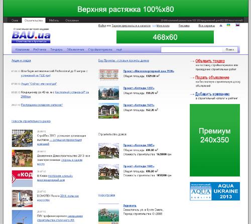 Баннеры на главной странице BAU.ua