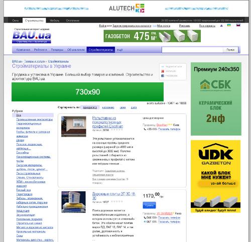 Баннеры на всех страницах BAU.ua, кроме главной