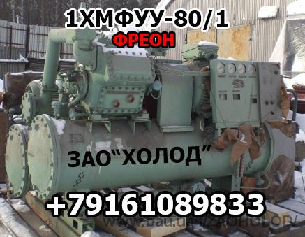 ХМ-ФУУ-80