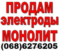 электроды Монолит Рц