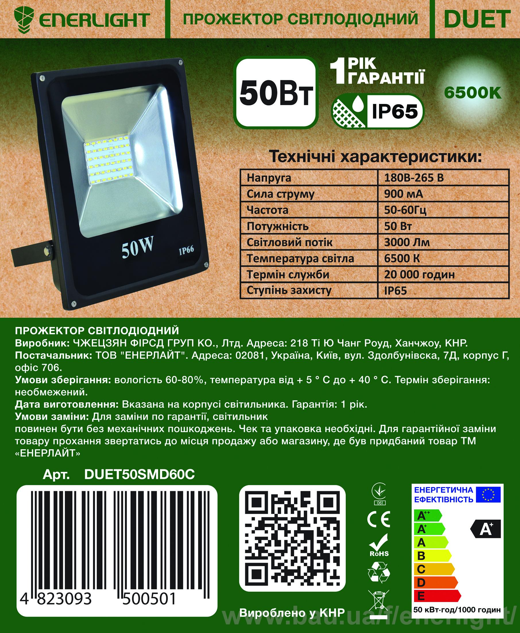 Прожектор ENERLIGHT DUET 10Вт-50Вт 6500K