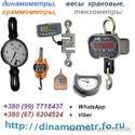 Тензометр ИН-11, Динамометр, Граммометр, Весы (остатки склада, цена договорная):