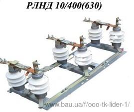 РЛНД-10/400 (630) — ТК Лидер Групп