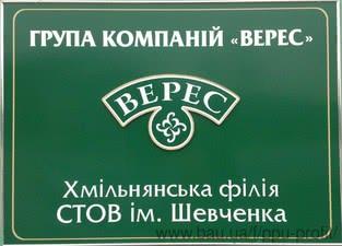 """ГК """"Верес"""" — ППУ ПРОФИТ"""
