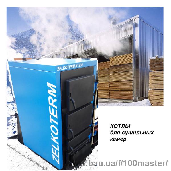 Поставка котла для организации сушильных камер для древесины.