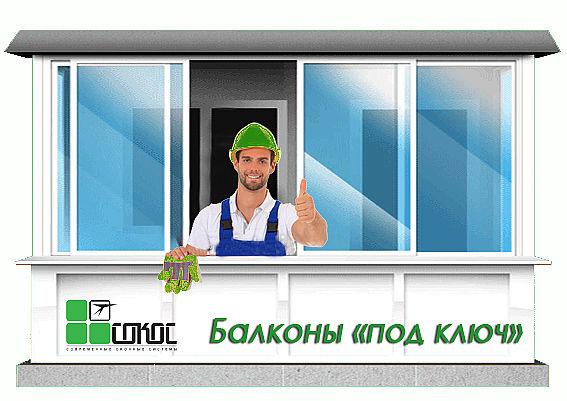Статья про остекление балконов и лоджий..