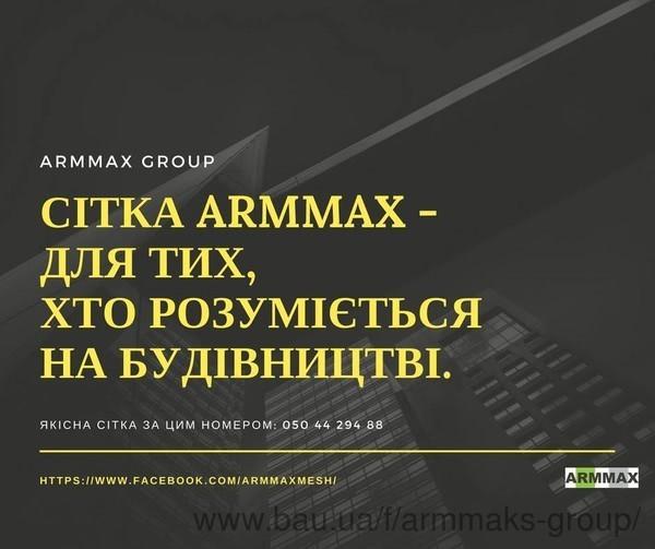 Арммакс групп: существенное снижение цен на сетку