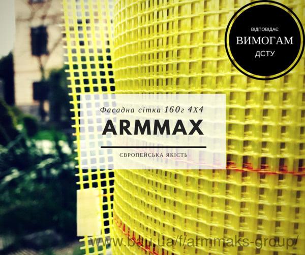 Уже в этом году запускается завод Арммакс в Украине