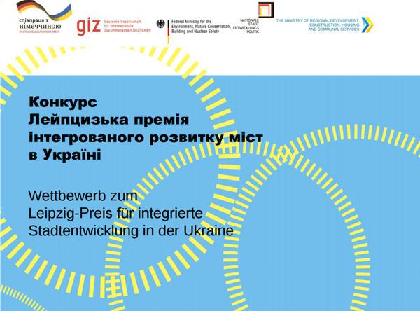 Стартовал конкурс «Лейпцигская премия интегрированного развития городов в Украине»
