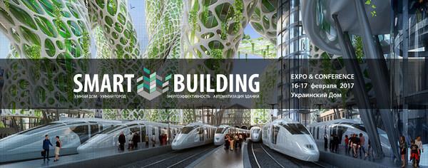 О новациях строительного рынка поговорят на выставке SMART Building.