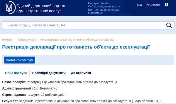Декларацию о готовности объекта к эксплуатации можно подать онлайн