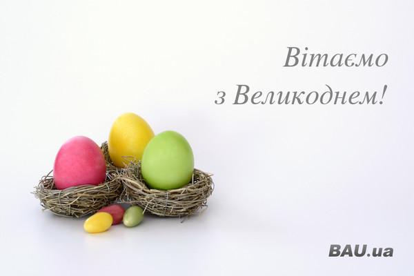 BAU.ua поздравляет со Светлой Пасхой!