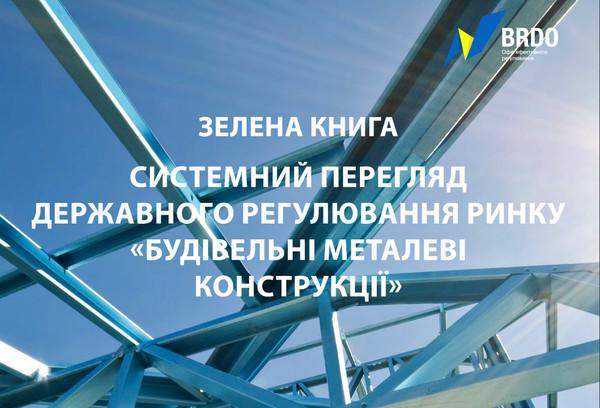 BRDO: Украина имеет большой потенциал роста рынка строительных металлоконструкций