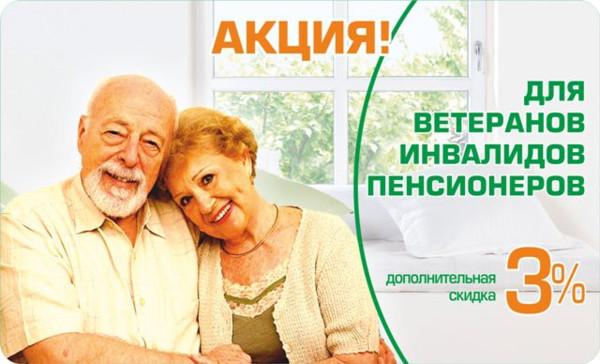 Скидка 3% пенсионерам, ветеранам, инвалидам