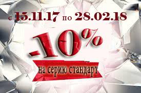 Зимняя акция -10% для клиентов