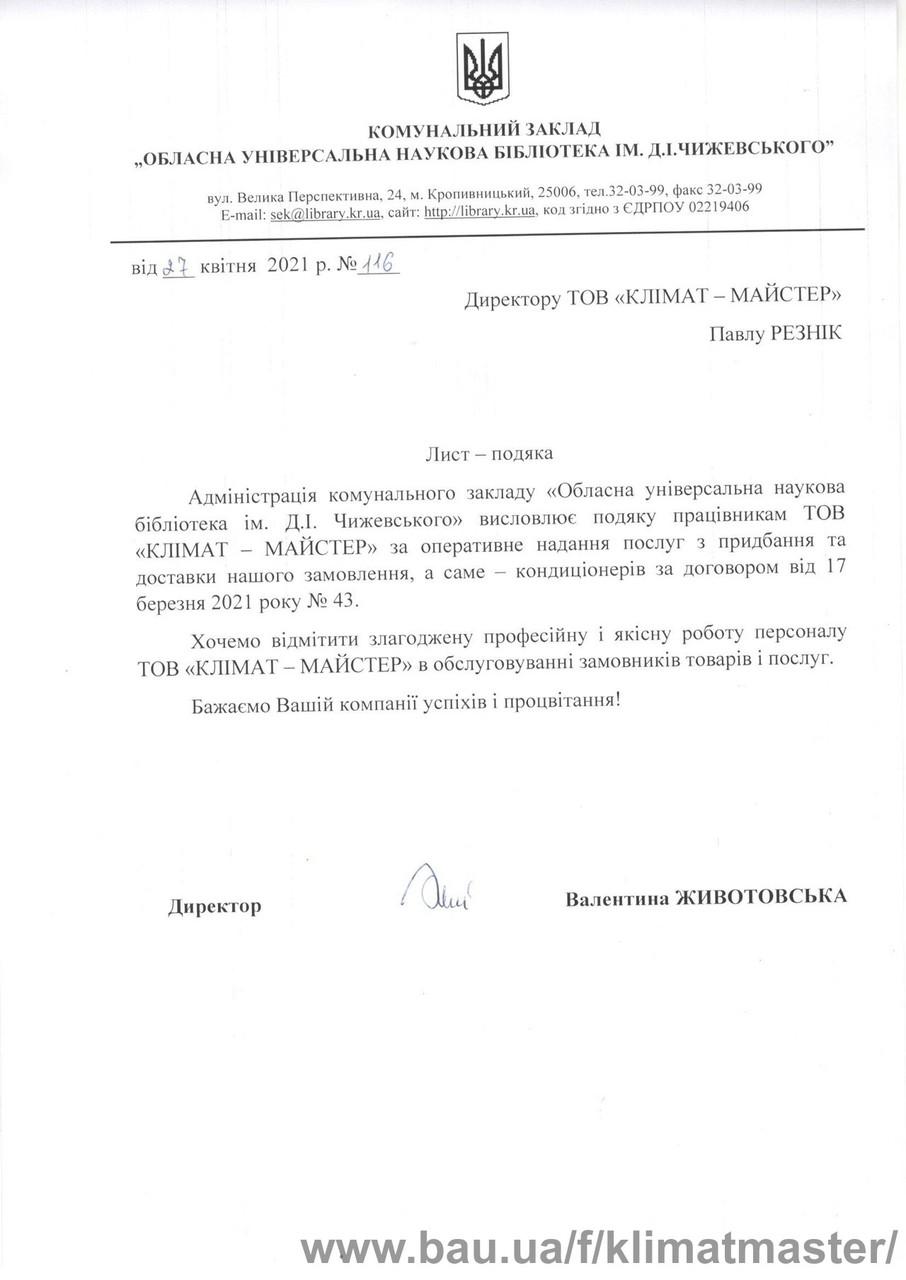 Научная библиотека им. Д.И. Чижевского также рекомендует КЛИМАТ-МАСТЕР!