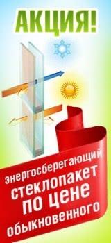 Энергосберегающее стекло по цене обычного