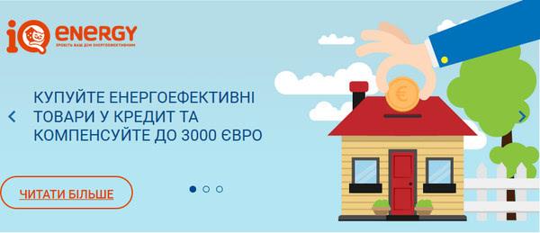ЕБРР компенсирует 35% (до 3000 евро) потраченных на утепление жилья по программе IQ energy