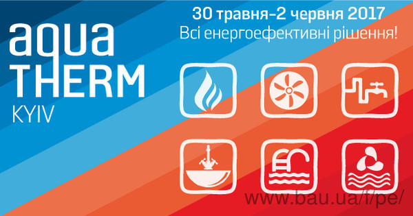 Aqua Therm Kyiv представит новейшие разработки в области энергосбережения