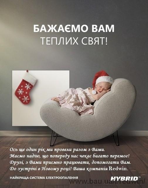 Зимние подарки от Redwin