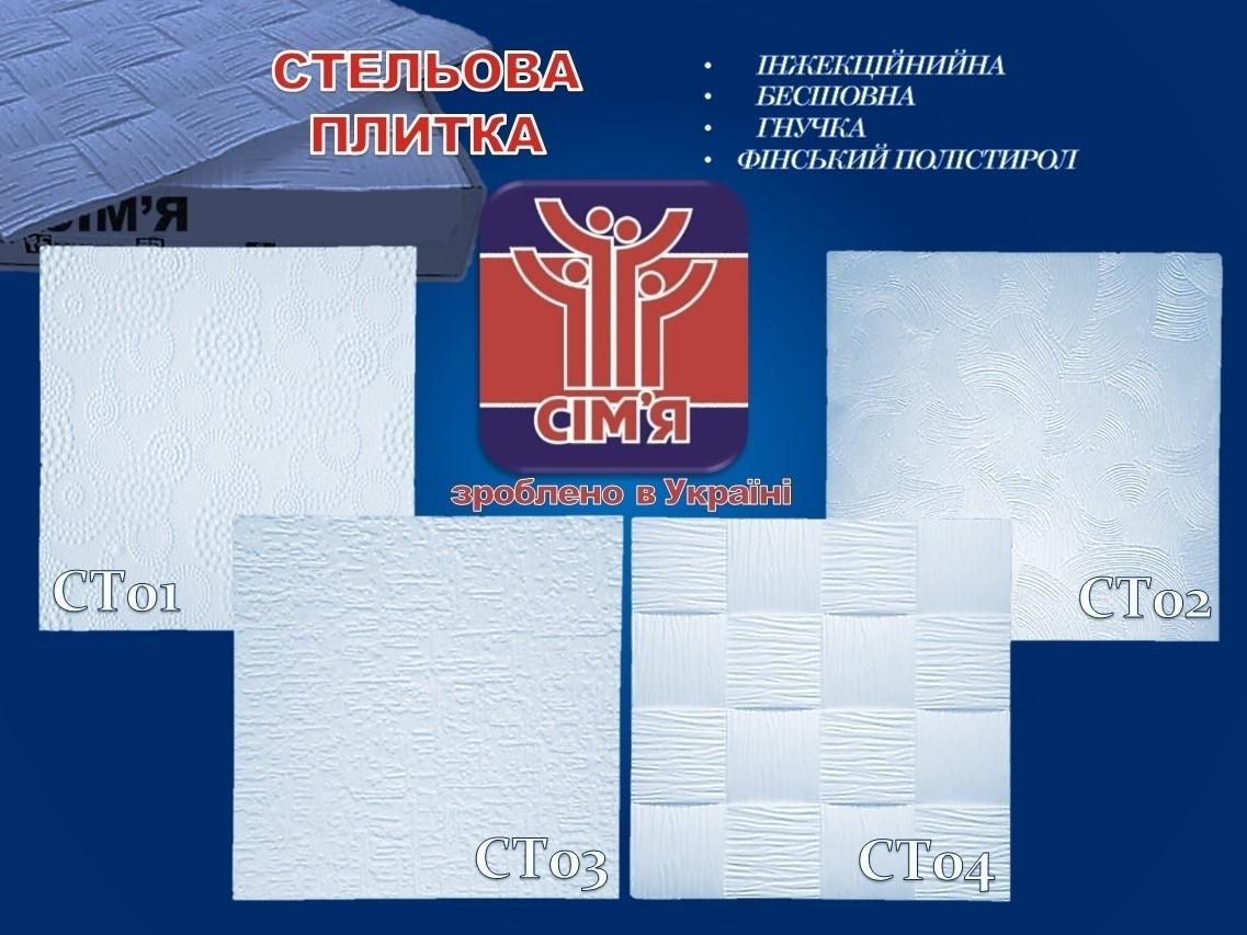 Скидка 20% при покупке 20 квадратных метров рельефной потолочной плитки ТМ СІМ'Я