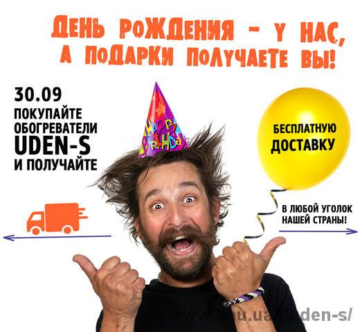 Бесплатная доставка для наших клиентов ко дню рождения UDEN-S!