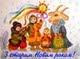 Компания Фенстер - Украина поздравляет всех со старым Новым годом!