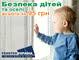 Акция на блокираторы открывания окна от детей!