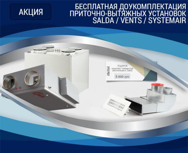 Покупая вентиляционную установку Salda, Vents, Systemair – бесплатная комплектация от компании VENTBAZAR на 5000 грн