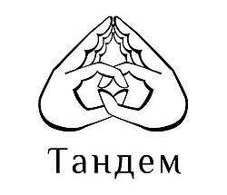 Тандем