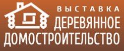 Деревянное Домостроительство 2012