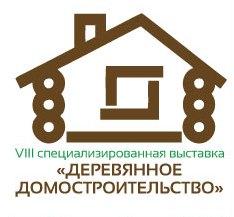 Деревянное Домостроительство 2013