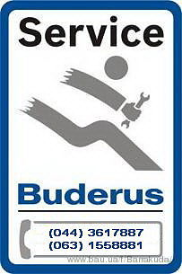 Сервис оборудования Buderus