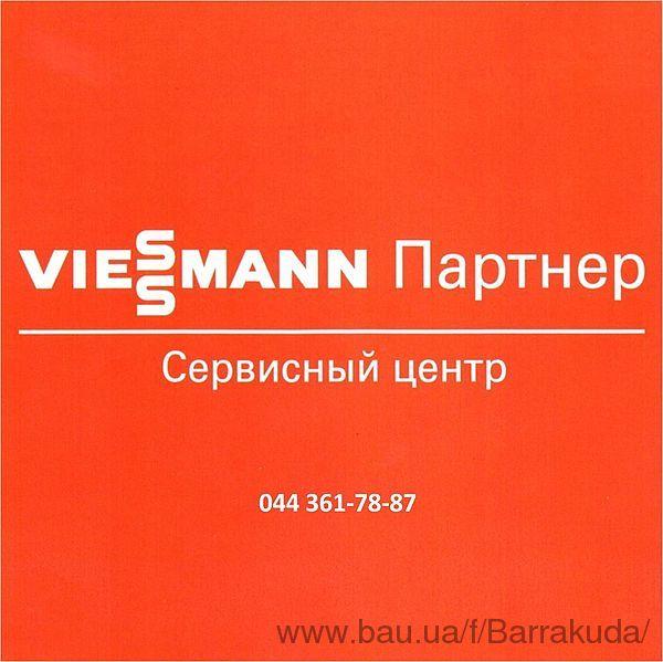Сервисный центр VIESSMANN, Киев