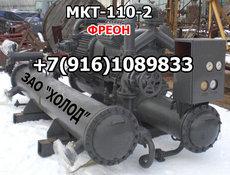 МКТ-110-2 холодильная фреоновая машина
