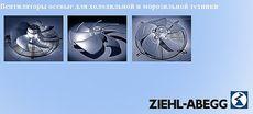 Вентиляторы осевые для холодильной техники (Германия)