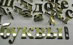 Объемные буквы, знаки, логотипыб таблички из нержавеющей стали.