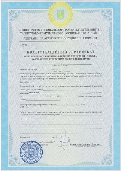 Квалификационный сертификат ответственного исполнителя