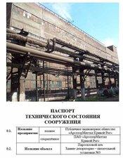 Паспортизация зданий и сооружений — КривбасСпецПроект