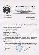 ООО «Дизельсервис» 2012г. Обследование и паспортизация ЗиС. — КривбасСпецПроект