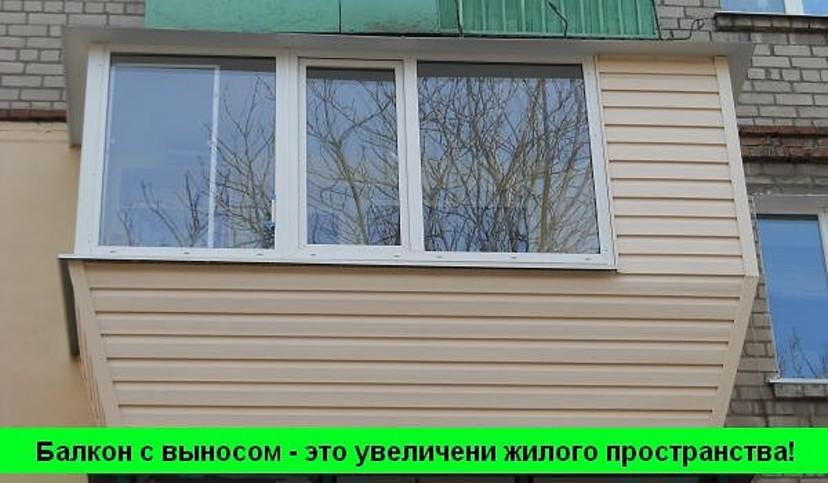 Сварка балкона херсон балкон под ключ вынос, окна на балкон .