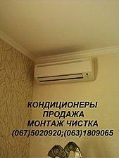 кондиционеры, Киев, монтаж, демонтаж, дозаправка и установка кондиционера Бровары