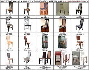 Деревянная мебель: столы, стулья из дерева купить Киеве Украине — ЮКОР