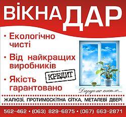 Вікна Дар Чигирин